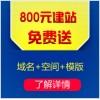 桂林网站建设800元起送域名空间