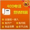 桂林400电话办理最低仅360元/年