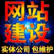 桂林骏程网络公司