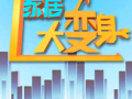 家居大变身 2012 07-14 (24播放)