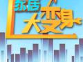 家居大变身 2012 06-25 (166播放)