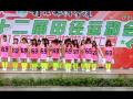 桂林旅游学院2015啦啦操国际教育交流学院 (37播放)