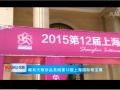 稀有天珠珍品亮相第12届上海国际珠宝展 (156播放)