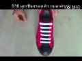 系鞋带的方式有很多,你会几种 (143播放)