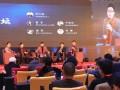 2016中国家居互联网领袖峰会