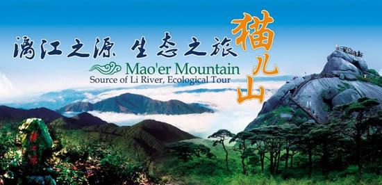 桂林猫儿山景区
