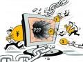 P2P跑路乱象引起两会代表委员关注 提倡严惩造假欺诈