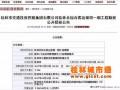 40亿!桂林北高铁综合客运枢纽站项目即将开标!