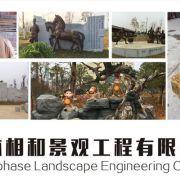 广西威廉希尔手机版app相和景观雕塑工程有限公司