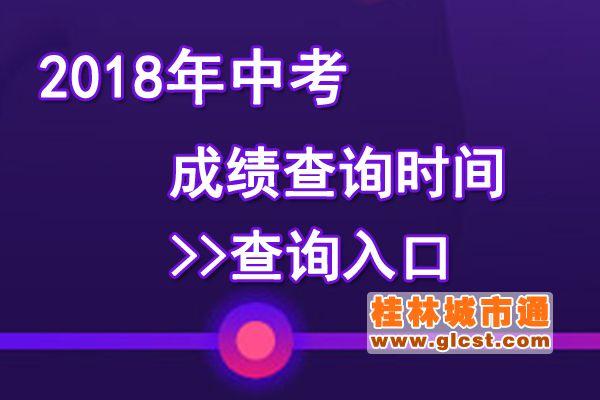 2018年广西桂林中考成绩查询入口已开通