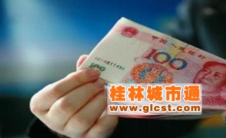 2018桂林养老金涨多少?每个月能领多少钱?