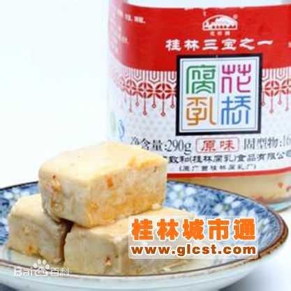 桂林三宝之桂林豆腐乳