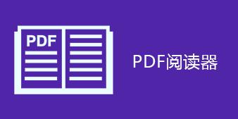 2018最好用的热门PDF阅读器软件下载推荐
