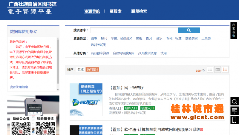 广西壮族自治区图书馆电子资源使用手册