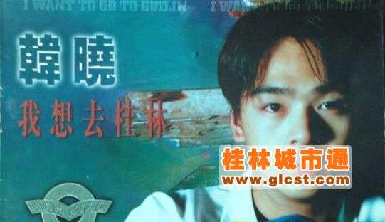我想去桂林歌词原唱