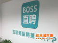 BOSS直聘官网www.zhipin.com