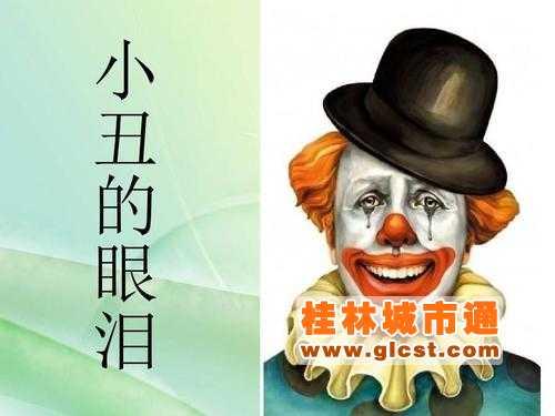 《小丑的眼泪》课文原文