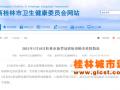 最新!桂林新增11名协查河北确诊病例的密切接触者